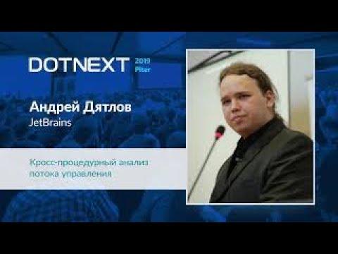 Андрей Дятлов — Кросс процедурный анализ потока управления