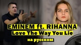 EMINEM ft. RIHANNA - Love The Way You Lie НА РУССКОМ Женя Hawk и Ann Kovtun