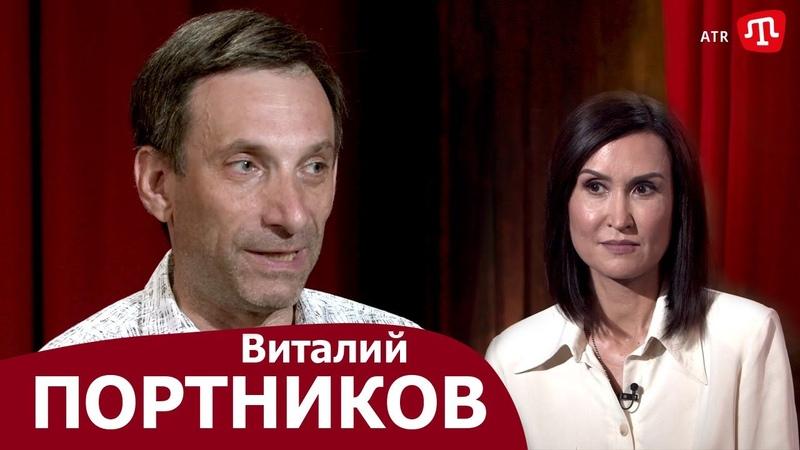 ВИТАЛИЙ ПОРТНИКОВ интервью в программе Persona с Гулей Поготовой