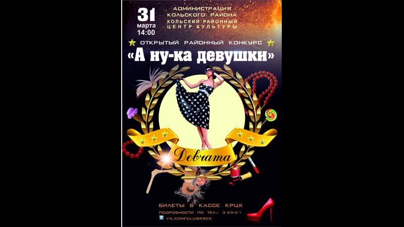 31.03.2019 А ну-ка, девушки! Кольский РЦК