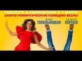 Самая романтическая комедия весны ЛОВИ МОМЕНТ (2019) фильм HD новая русская комедия