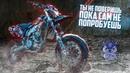 STELS FORSAGE ASIAWING 450 SUPERMOTO топовая копия Honda crf450