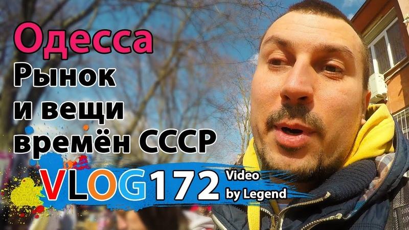 Одесса. Секретный рынок с вещами времён СССР. Огромный стихийный рынок старых вещей