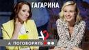 Полина Гагарина о Евровидении, Голосе, Сингере, Фабрике звёзд и зачем всё это нужно