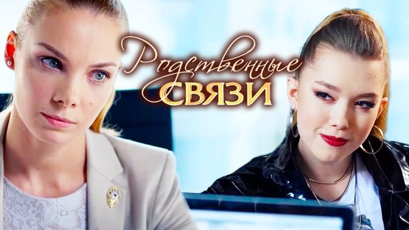 Родственные связи (Фильм 2018) Мелодрама @ Русские сериалы