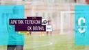 Общегородской турнир OLE в формате 8х8 XII сезон Арктик Телеком СК Волна