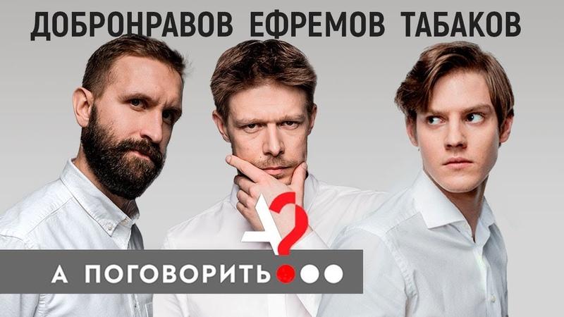Павел Табаков, Никита Ефремов, Иван Добронравов в спецпроекте «Следующие...» А поговорить..