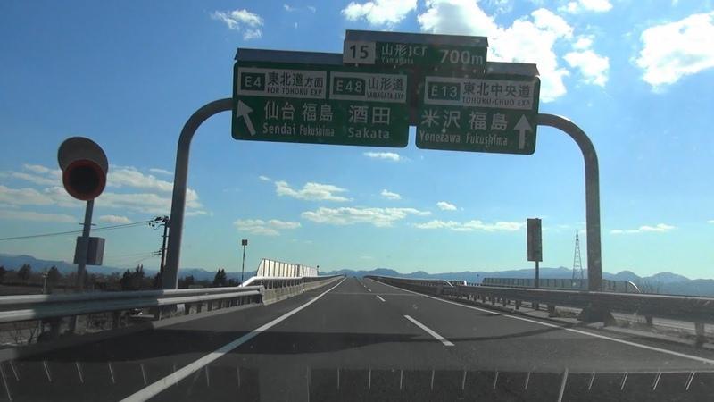 【祝・E13東北中央道(南陽高畠IC~山形上山IC)開通】E13 東北中央道自動車36