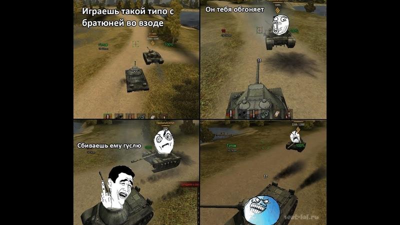 Спец выпуск Э.Б.Н В World of Tanks Эпизод 66