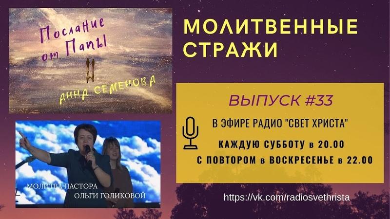 Молитвенные стражи. Выпуск 33. Радио Свет Христа