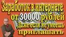 Заработок в интернете от 3000 рублей в сутки. Даже если не умеешь приглашать.