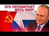Путин создает новую модель русского государства