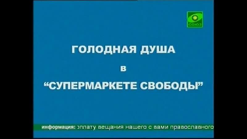 Психолог Ирина Медведева Голодная душа в супермаркете свободы