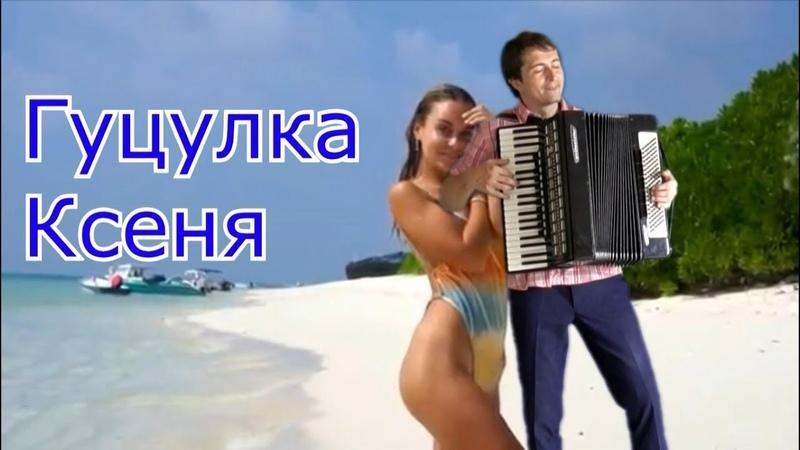 Гуцулка Ксеня Аккордеон Ігор Штогрин