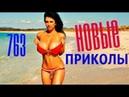 НЕ ДЕТСКИЕ ПРИКОЛЫ 18 - Лучшие приколы 2017 Август, Прикол , Funny videos, Fail, Jokes
