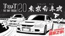 揭秘!东京首都高速地下飙车全纪实! TWT 20期特别节目《东京白与夜》! 溜溜哥Vlog-TWT