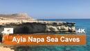 Cape Greco Sea Caves Ayia Napa • Морские пещеры Мысом Греко Айя Напа