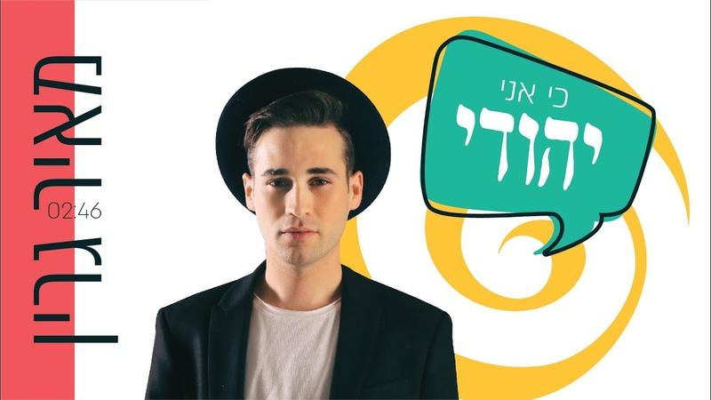 מאיר גרין - כי אני יהודיMeir Green - Ki ani yehudi