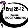 Эрадж Саидов 2В-12