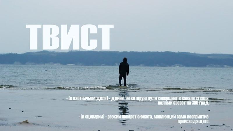 ТВИСТ (short film\короткометражный фильм 2019)