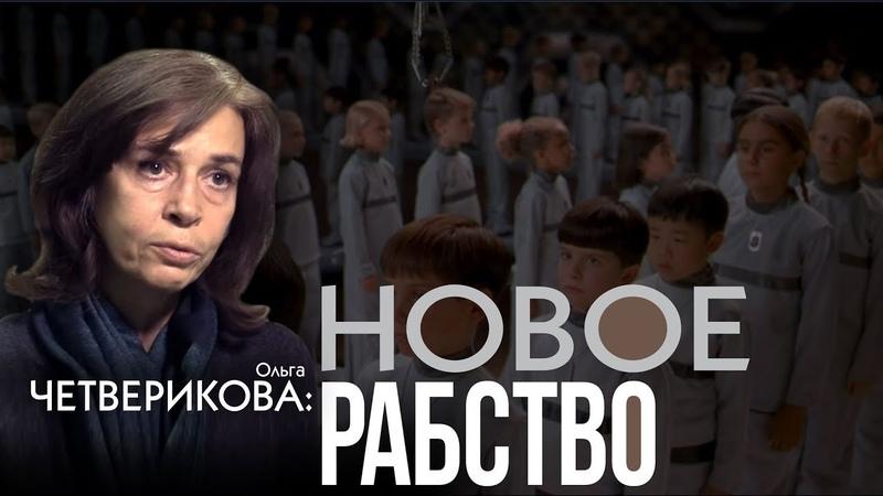 Доцент МГИМО Ольга Четверикова Изнанка прогресса Какое будущее ждёт наших детей