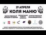 Коля Маню   19 апреля в Перми