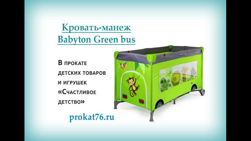 Кровать-манеж Babyton Green bus G120