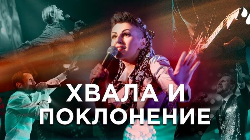 Лучшие песни хвалы и поклонения    Лучшая христианская музыка    Слава Богу