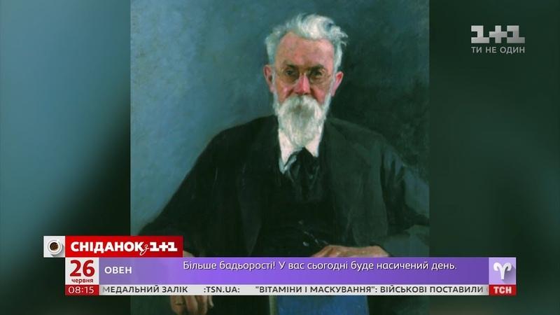 Хто такий Володимир Вернадський і чому його портрет з'явиться на українських купюрах