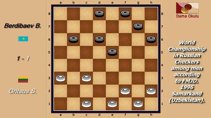 Gritsus S. (LTU) - Berdibaev B. (KAZ). World_Russian Checkers_Men-1996.