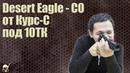 Desert Eagle CO от Курс-С под 10ТК. Отстрел и обзор