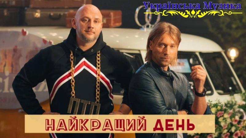 Найкращий день - Потап Олег Винник - Українська пісня