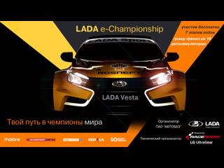 5 этап lada e-championship на трассе сузука / 5-th stage of lada e-championship on suzuka