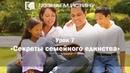 Секреты семейного единства Познаем истину