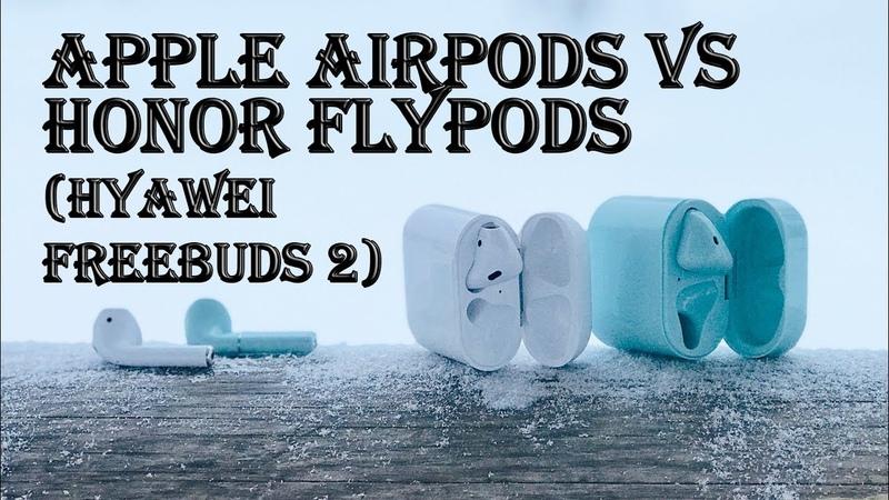 Apple AirPods vs Honor FlyPods Huawei FreeBuds 2 II10 фэйлов
