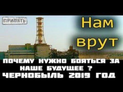 Чернобыль 2019 Что происходит там и почему стоит бояться за наше будущее