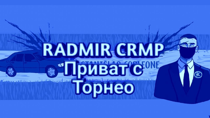 Прикол Радмир Приват с Торнео