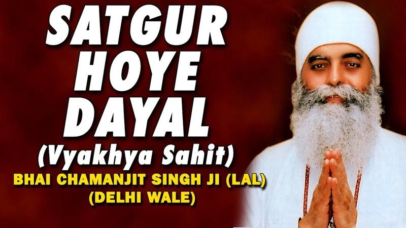 Bhai Chamanjeet Singh Ji Lal - Satgur Hoye Dayal (Vyakhya Sahit) - Satgur Hoye Dayal