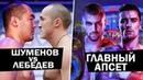 Шуменов vs Лебедев защита титула Бой Ломаченко vs Крола станет большим апсетом