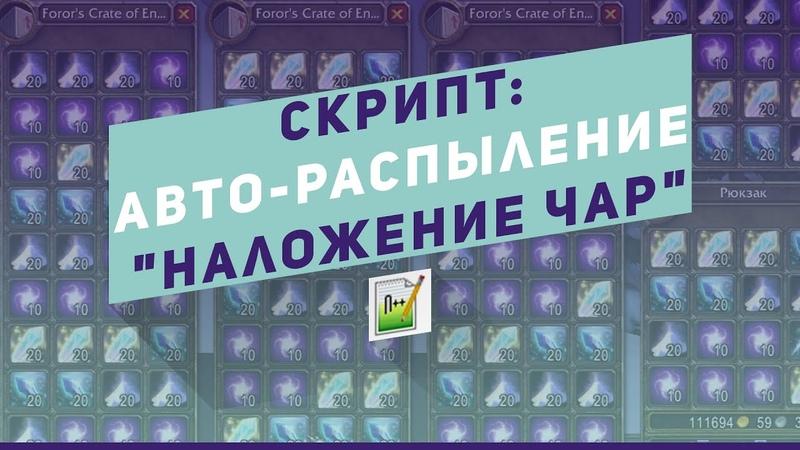 Скрипт: Авто-распыление Наложение чар | alexdubovyckvideos