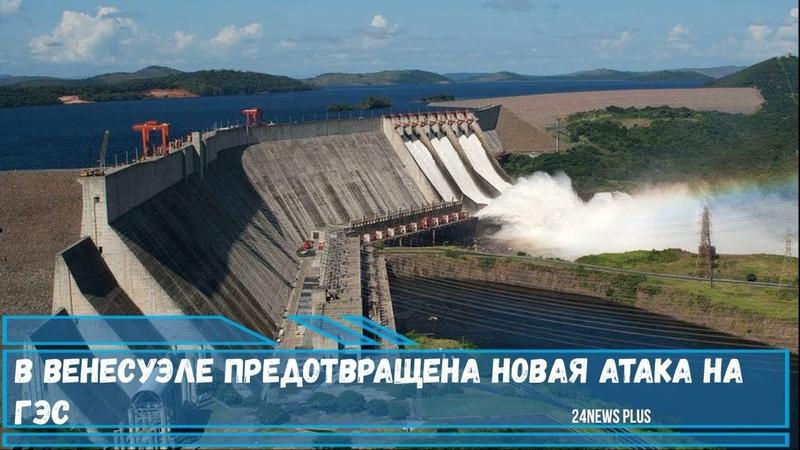 В Венесуэле предотвращена новая атака на ГЭС «Гури»