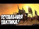 Total War: Three Kingdoms - Тотальная стратегия! 3