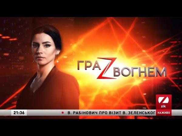Кому належить український медіапростір   Гра Z Вогнем 17.06.19