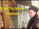 Убийцы - банда оборотней в погонах из МВД –район Чертаново Центральное г.Москвы!