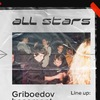 ALL STARS@GRIBOEDOV BASEMENT