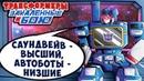 ТЕМНЫЙ ПУТЬ! БОСС САУНДВЕЙВ! Трансформеры Закаленные в Бою Transformers Forged To Fight ч.224