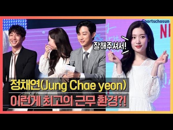 정채연 Jung Chae yeon 지수 진영과 많이 친해져 고마웠다 첫사랑은 처음이라서