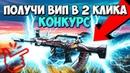 ЗАБИРАЙ VIP В CROSS FIRE СДЕЛАВ ДВА КЛИКА