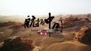 《航拍中国》第二季 五分钟看甘肃 为眼睛插上翅膀 CCTV纪录