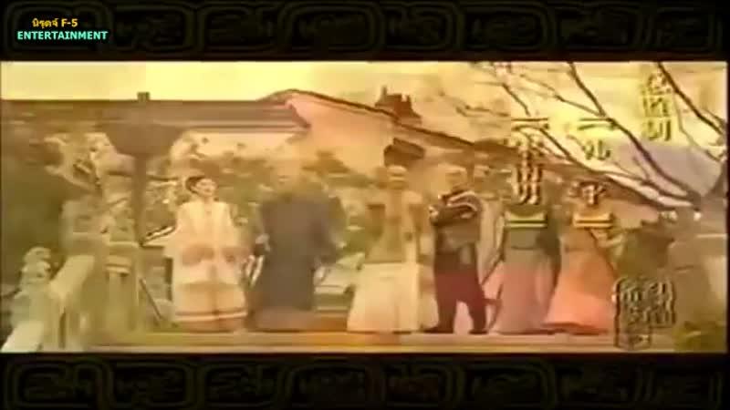 เฉียนหลงจอมราชันย์ 2003 DVD พากย์ไทย ชุดที่ 11